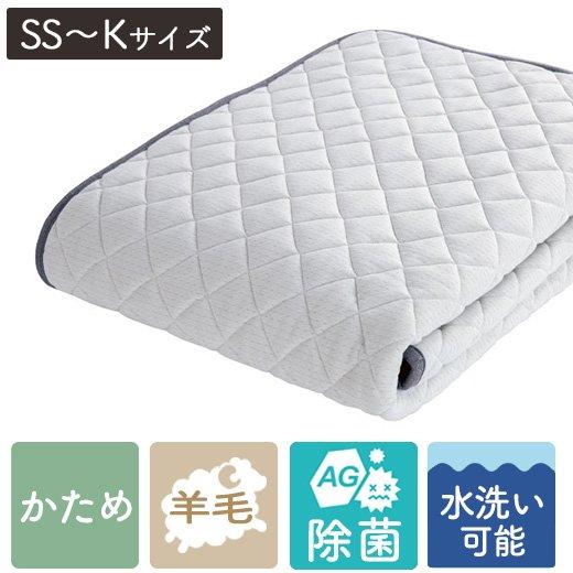LT羊毛ベッドパッド(ミディアム−ハード)