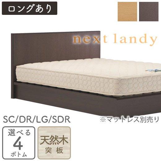ネクストランディー901F(セミダブル)