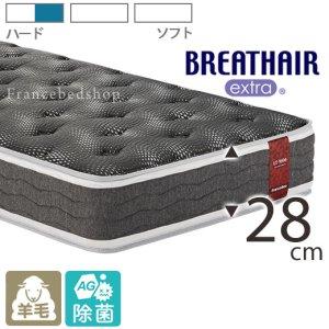 ブレスエアーエクストラ RH-BAE-DLX(シングル)