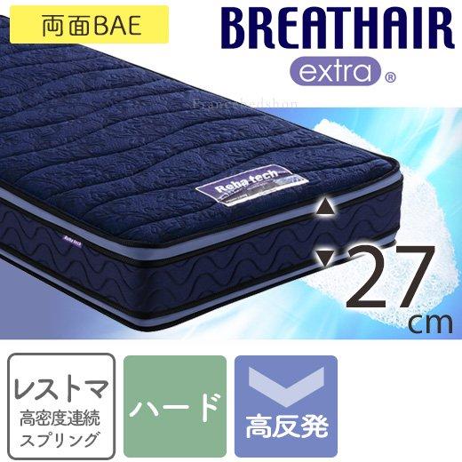 ブレスエアーエクストラ RH-BAE-DLX(ダブル)