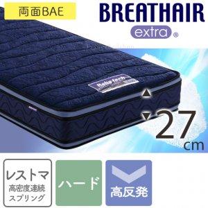 ブレスエアーエクストラ RH-BAE-DLX(ワイドダブル)