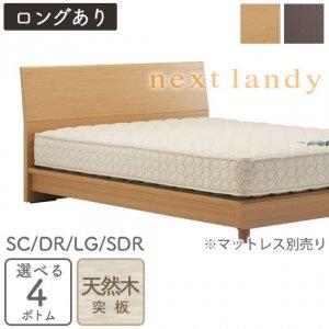ネクストランディー902F(セミダブル)