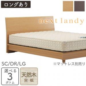 ネクストランディー902F(クイーン)