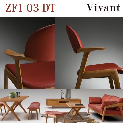 Vivant ZF1-01(ダイニングチェア)