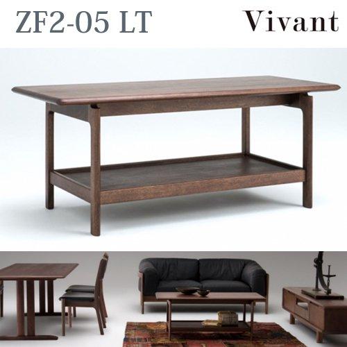Vivant ZF2-05 (リビングテーブル)