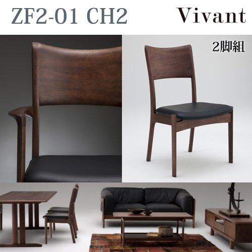 Vivant ZF2-01 CH2(ダイニングチェア)