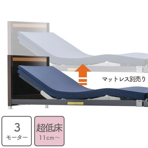 超低床電動リクライニングフロアーベッド FL-1402