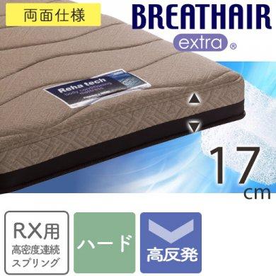 ブレスエアーエクストラ RH-BAE-RX(リクライニング用)
