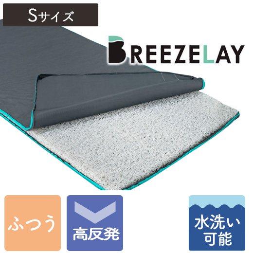 ブレスエアーエクストラ RH-BAE ベッドパッド