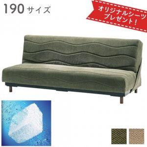 BC-02 レギュラー(ソファベッド)