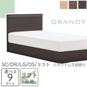 グランディ GR-01F(セミダブル)