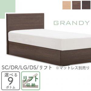 グランディ GR-02F(セミダブル)