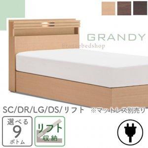 グランディ GR-04C(セミダブル)