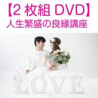 【2枚組DVD】人生繁盛の良縁講座