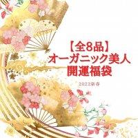 【限定20セット】オーガニック美人きれいキレイ福袋(全8品)