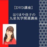 【開運DVD】はりまや佳子の九星気学開運講座