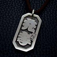 ■彫名「充孝」差札「班長」 大 八角喧嘩札(籠文字) 製作例