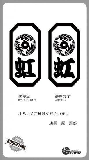 八角喧嘩札【大】 家紋「三つわり柊に蛇の目」 名「虹」 製作例