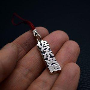■【佐々木史朗】  豆銀漢字ストラップ 勘亭流 製作例