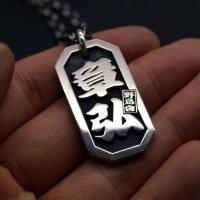 ■章弘 野島會 八角喧嘩札 大 寄席文字 製作例