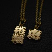 ■【恵 祐輔】 オーダーメイド漢字ネックレス製作例