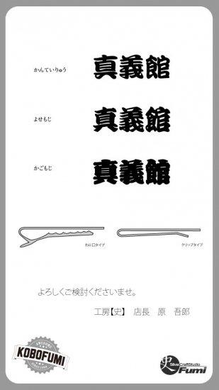 ■銀製 注文製作 漢字ネクタイピン【わに口】寄席文字書体(墨いれ仕上げ)