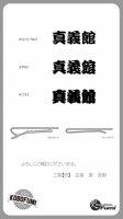 ■銀製 注文製作 漢字ネクタイピン【わに口】籠文字書体(墨いれ仕上げ)