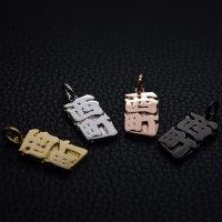 ■オーダーメイド漢字ペンダントネックレス【西町】 4色 メッキコーティング