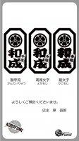 喧嘩札  :漢字アクセサリーの書体見本