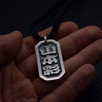 ■八角喧嘩札 芳名:山本 彩 勘亭流