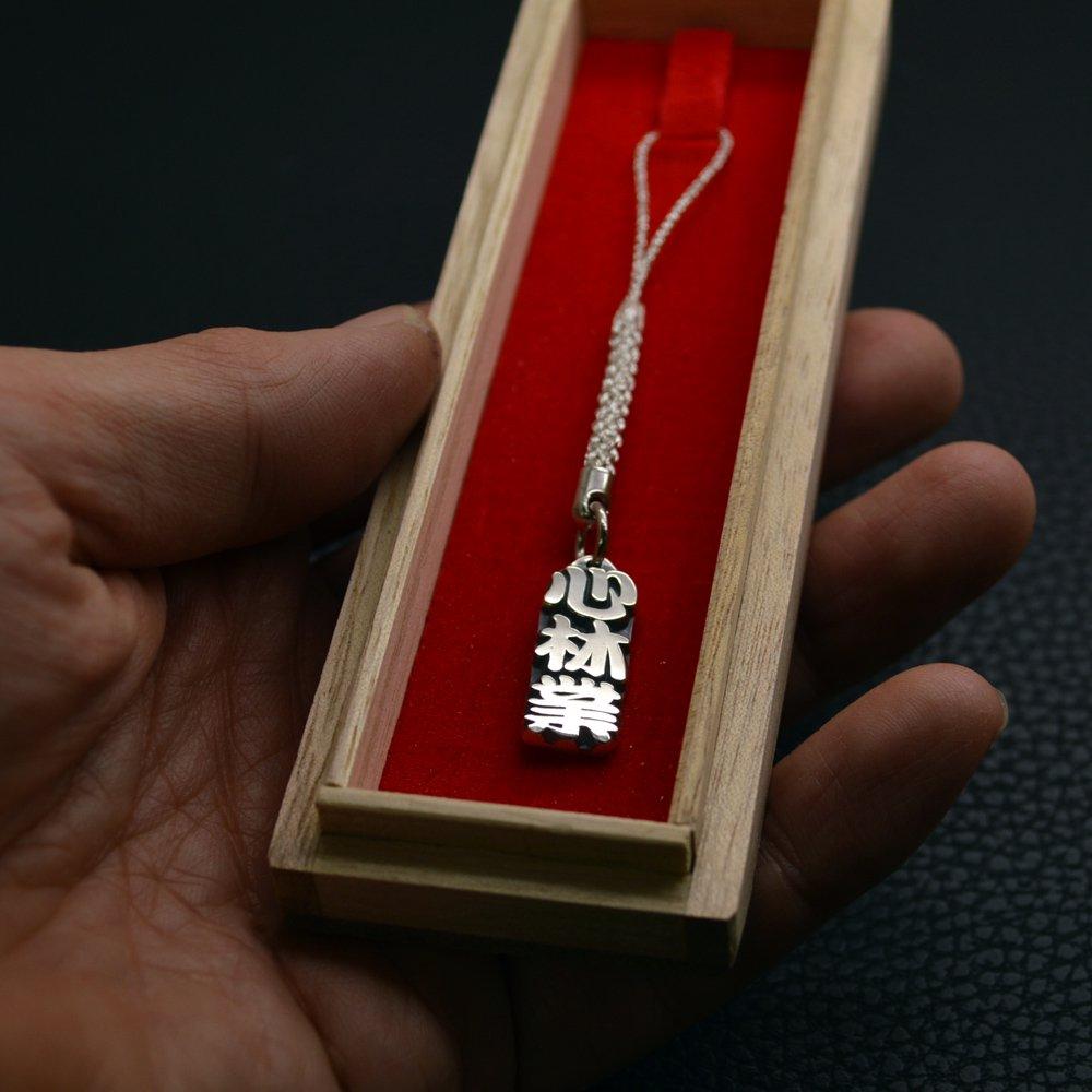 ■漢字ストラップ 「心林業」 豆銀