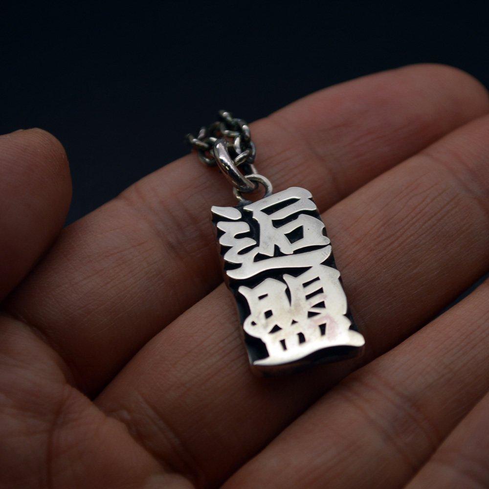 ■漢字ペンダントネックレス【逅盟】寄席文字