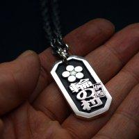 ■銀製喧嘩札【梅鉢 輪の村 井西】オーダーメイド