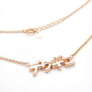 ■銀製ネームネックレス-ピンクゴールドメッキ-[カタカナ] ※チェーン付