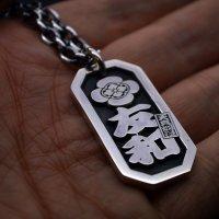 ■銀製喧嘩札【木瓜 友和 天真爛漫】オーダーメイド