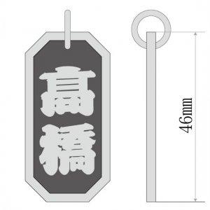 ■八角喧嘩札【特大】 文字のみ 籠文字(かごもじ)