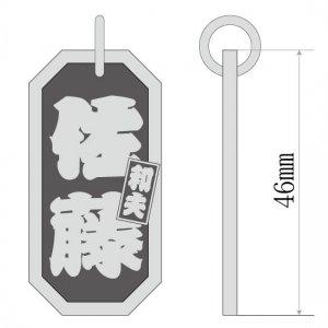 ■八角喧嘩札【特大】 差札入り 籠文字(かごもじ)