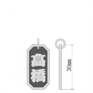 ■八角喧嘩札【中】 文字のみ 籠文字(かごもじ)