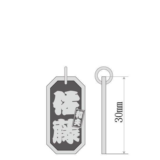 ■八角喧嘩札【中】 差札入り 籠文字(かごもじ)