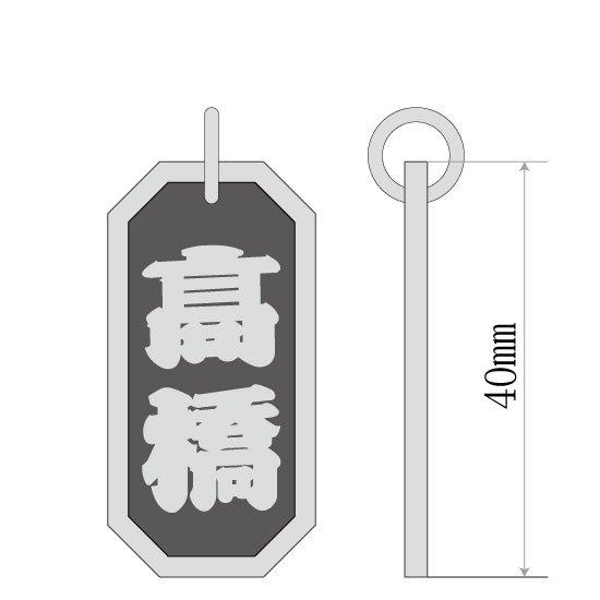■八角喧嘩札【大】 文字のみ 籠文字(かごもじ)