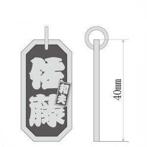 ■八角喧嘩札【大】 差札入り 籠文字(かごもじ)