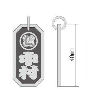■八角喧嘩札【大】 家紋入り 籠文字(かごもじ)