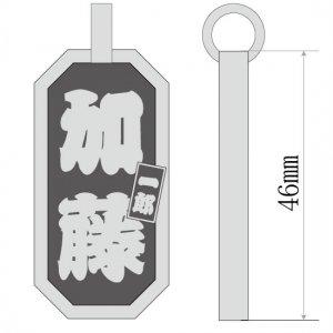■八角喧嘩札【特大-倍厚-片面】 差札入り 籠文字(かごもじ)