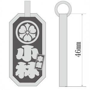 ■八角喧嘩札【特大-倍厚-片面】 家紋差札入り 籠文字(かごもじ)