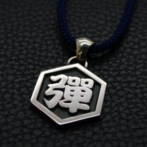 ■【彈】シルバー製オーダーメイド漢字ペンダント 六角枠 墨入れ仕上げ