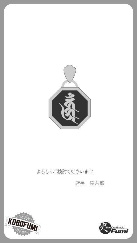 ■別注 シルバーネックレス梵字【ウーン】(史)守護仏:愛染明王(チェーン別売)