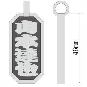 ■八角喧嘩札【特大-倍厚-両面】 文字のみ 籠文字(かごもじ)