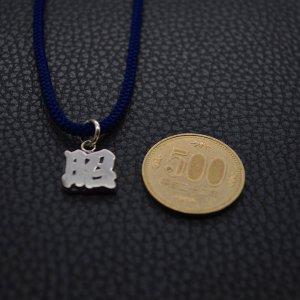 ■オーダーメイド漢字ネックレス製作例【昭】寄席文字