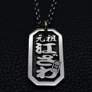■特大オーダーメイド喧嘩札製作例【元祖 江ざわ 担々麺】