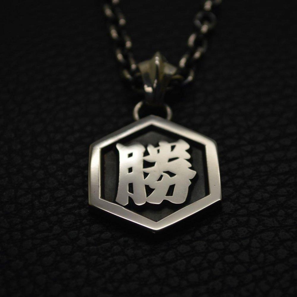 ■オーダーメイド漢字ペンダント 六角枠 シルバー製 φ25mm【大】-墨入れ仕上げ- ※チェーン別売
